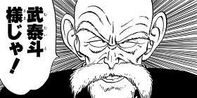 [第146話]DRAGON BALL