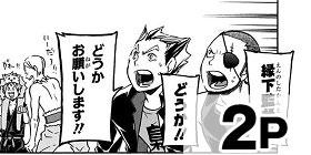 [番外編11]ハイキュー!!