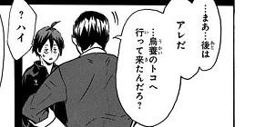 [第136話]ハイキュー!!