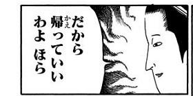 [第142話]磯部磯兵衛物語~浮世はつらいよ~