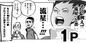 [番外編16]ハイキュー!!