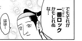 [第181話]磯部磯兵衛物語~浮世はつらいよ~