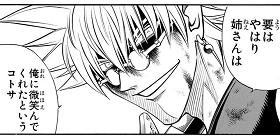 [第205話]るろうに剣心—明治剣客浪漫譚—
