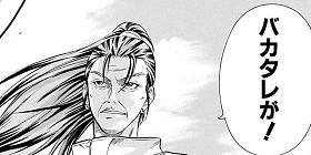 [第260話]テニスの王子様