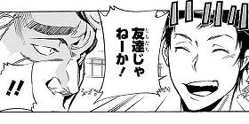 [第289話]家庭教師ヒットマンREBORN!