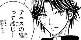 [第287話]テニスの王子様