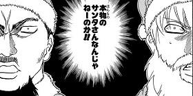 [第290話]銀魂