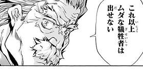 [第299話]家庭教師ヒットマンREBORN!