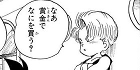 [第432話]DRAGON BALL