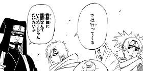 [第453話]NARUTO—ナルト—