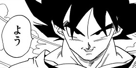 [第473話]DRAGON BALL
