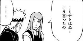 [第498話]NARUTO—ナルト—
