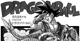 [第519話]DRAGON BALL