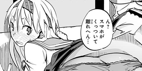 [Ver11.02]i・ショウジョ+