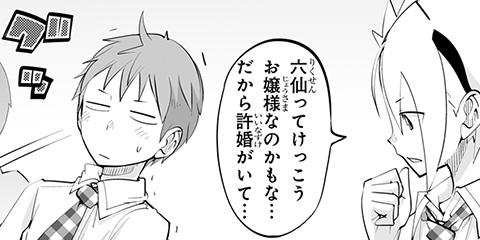 [Ver34.01]i・ショウジョ+