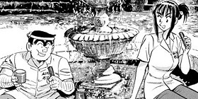 [第1505話]こちら葛飾区亀有公園前派出所