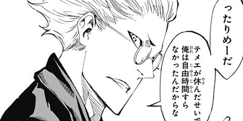 [21話/2nd season]天神-TENJIN- 音速の鷲