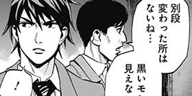 [19話/最終章]カラダ探し