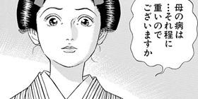 [第42話]JIN—仁—