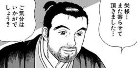 [第43話]JIN—仁—