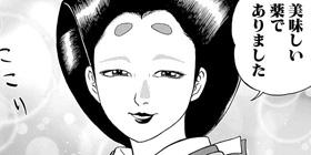 [第46話]JIN—仁—