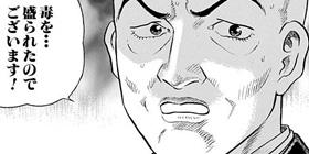 [第47話]JIN—仁—