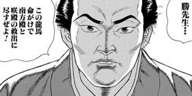 [第48話]JIN—仁—