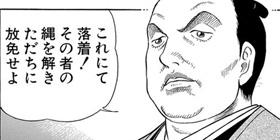 [第52話]JIN—仁—