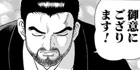[第68話]JIN—仁—