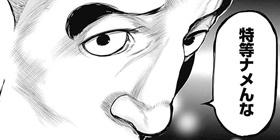 [第69話]東京喰種トーキョーグール リマスター版