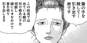 [第73話]JIN—仁—