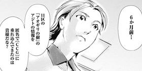 [第84話]東京喰種トーキョーグール リマスター版