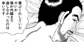 [第109話]JIN—仁—