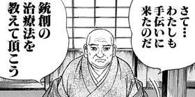 [第122話]JIN—仁—
