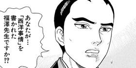 [第126話]JIN—仁—