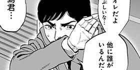 [36話/最終章]カラダ探し