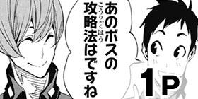 [番外編3/3rd season]天神-TENJIN- イーグルネスト