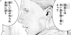 [第12話]イノサン