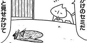 [1083回]猫田びより