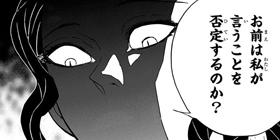 [第52話]鬼滅の刃