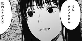 [15話]寿命を買い取ってもらった。一年につき、一万円で。