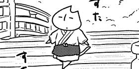 [1122回]猫田びより