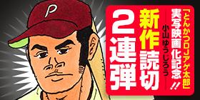 [かっとべ!ホーム乱之介]「とんかつDJアゲ太郎」実写映画化記念!!小山ゆうじろう新作読切2連弾!!