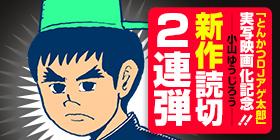 [お風呂]「とんかつDJアゲ太郎」実写映画化記念!!小山ゆうじろう新作読切2連弾!!