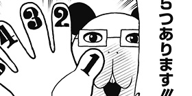 [4回]ヒット作のツメアカください!