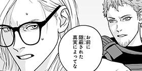 [#23]鉄腕アダム