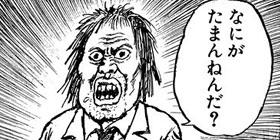 [第8話]地獄甲子園
