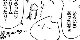 [1197回]猫田びより