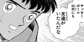 [第9話]キャプテン翼 ワールドユース編