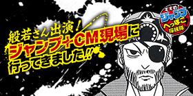 [12話]すすめ!ジャンプへっぽこ探検隊!